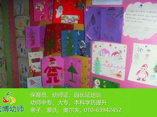 幼儿园圣诞节主题墙环境布置