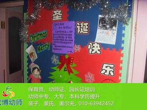 幼儿园圣诞节宣传展板
